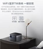 迷你投影儀 極米無屏電視H2 高清智慧小型家用投影機1080P無線WIFI家庭投影儀 免運 SP裝飾界