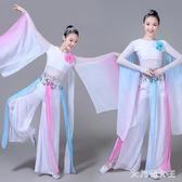 表演服裝 新款古典舞蹈演出服女飄逸清新淡雅仙女服傘舞古典舞蹈服 df5419【大尺碼女王】