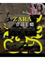 二手書博民逛書店 《ZARA一穿就上癮--時裝界的古柯鹼,散發致》 R2Y ISBN:9866557111│劉瀟瀟