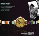 牌女錶防水 陶瓷手錶女士手錶韓版潮流學生錶 石英女生手錬錶  一米陽光