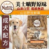 【培菓平價寵物網】美士曠野原味》成犬配方-高蛋白質低敏無穀(山谷野放鮮雞)4磅/1.8kg