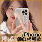 可愛必敗款 iPhone 7 Plus SE2 i8 XR XS max 小熊 可愛 手機殼 透明 空壓殼 彩色串珠 防丟 防摔 殼