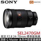 SONY SEL2470GM 頂級G系列 恆定 F2.8 24-70 mm 標準變焦鏡頭 ◆奈米AR鍍膜◆防塵防滴設計