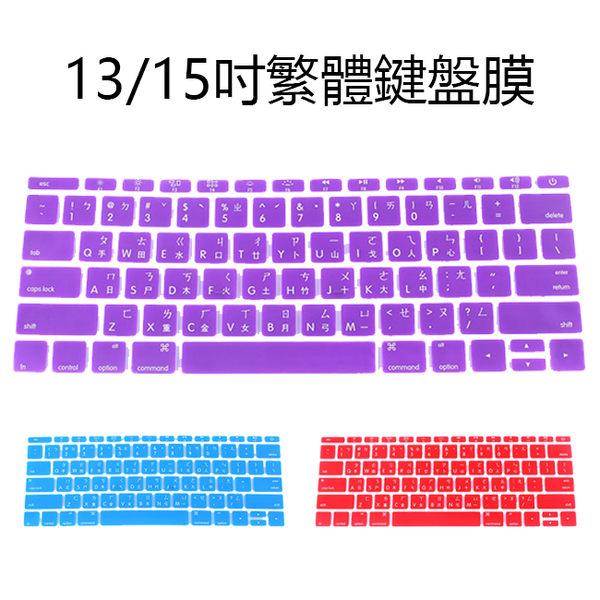 MAC Touch觸控版 無觸控版 新版 Macbook Pro 13 15吋 2016 新版 舊款 美版注音 鍵盤膜 鍵盤 保護膜