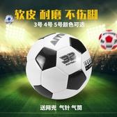 足球 5號成人4號中小學生3號兒童兒童幼兒訓練中考耐磨足球