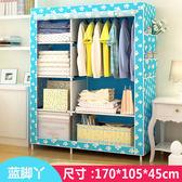 簡易衣櫃 經濟型布藝組裝衣櫃鋼管加固鋼架衣櫥折疊儲物櫃簡約現代【新品上市】