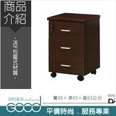 《固的家具GOOD》125-3-AM 諾頓活動櫃