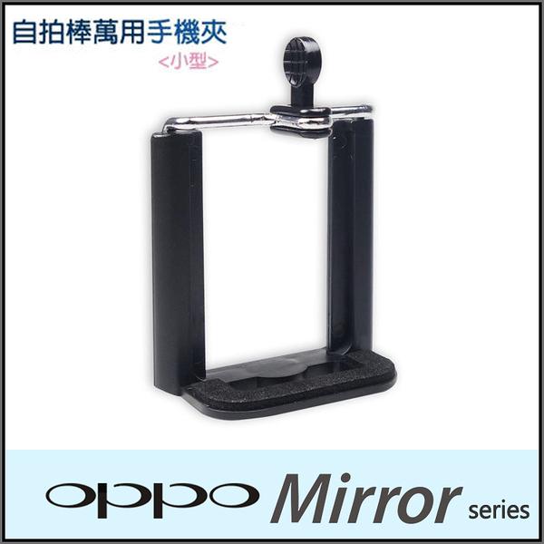 ◆手機自拍夾/固定夾/雲台/自拍棒雲台/OPPO Mirror 3/Mirror 5S A51F