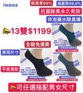 【iwawa直營13雙$1199】隱型除臭襪【免運費-永久抗菌除臭】台灣製 【男女尺寸-平底】隱形襪