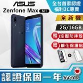 【創宇通訊│全新品】ASUS ZenFone Max M1/2+32GB (ZB555KL) 公務機推薦 實體店開發票