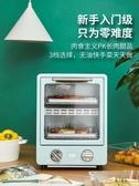 烤箱日本Toffy烤箱家用小型雙層速熱烘焙多功能全自動網紅復古電烤箱 220vJD 新品來襲