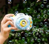 少女心吹泡泡照相機玩具電動泡泡槍網紅全自動泡泡機抖音同款