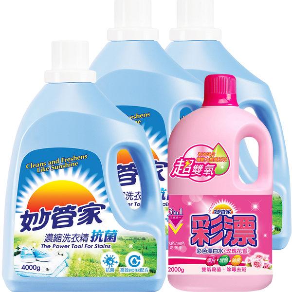 妙管家-抗菌防霉洗衣精4000gx3+彩漂新型漂白水(玫瑰花香)2000g