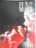 【書寶二手書T7/一般小說_LQF】失落的符號_丹.布朗