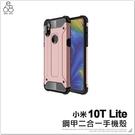 小米10T Lite 鋼甲二合一手機殼 保護殼 保護套 防摔殼 散熱殼 四角強化 防塵塞