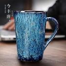 陶瓷窯變馬克杯建盞茶杯創意個性辦公喝水杯子家用男女情侶咖啡杯 快速出貨