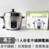 【晶工】11人份全不鏽鋼電鍋 JK-1108 台灣製造