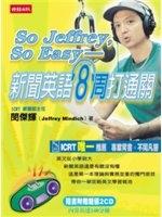 二手書博民逛書店《新聞英語8周打通關-STUDYING 01》 R2Y ISBN:9571331902