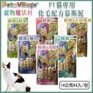 *WANG*魔法村《PV貓專用化毛配方慕斯泥》14gx4條 多種口味任選 貓用零食
