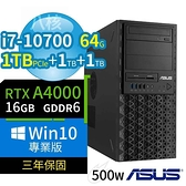 【南紡購物中心】ASUS W480 商用工作站 i7-10700/64G/1TB+1TB+1TB/RTXA4000/Win10/3Y