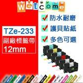【好用防水防油標籤】BROTHER TZe-233/TZ-233副廠標籤帶(12mm)~適用PT-D450.PT-D200RK.PT-D200DR