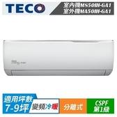 TECO 東元 MS50IH-GA1/MA50IH-GA1 R32 一級 變頻 冷暖 空調