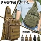 肩背包 胸包 男士胸包多功能軍迷戶外單肩斜挎包釣魚包戰術騎行包迷彩運動背包