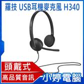 【3期零利率】全新 羅技 Logitech H340 USB 耳機麥克風 頭戴式 耳罩式 耳麥
