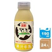 滿800元折80元【國農】果汁牛乳190ml*24罐 免運 原廠直營直送 天守製造 PP瓶 附小吸管 可超取