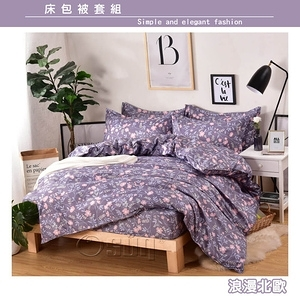 【Osun】床包被套組-雙人(CE295)浪漫風格-多款任選浪漫北歐
