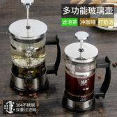 法壓壺咖啡壺不銹鋼沖茶器打奶泡器法壓杯手沖壺法式壓濾壺