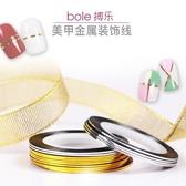 美甲飾品金銀線彩繪金屬線做甲油膠法式指甲貼紙裝飾工具用品 莎瓦迪卡