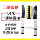 【飛兒】工廠直銷 ! 1.4米 一字伸縮梯 粗管 加厚 鋁合金 家用 五金 竹節梯 高載重
