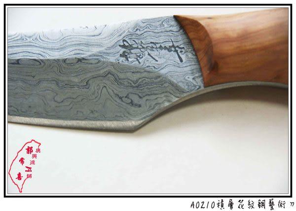 郭常喜與興達刀鋪-積層花紋鋼藝術刀(A0210) 歡迎來電訂製