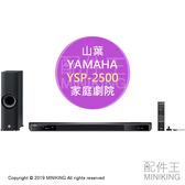 日本代購 空運 YAMAHA YSP-2500 家庭劇院 4K 3D 7.1聲道 黑色