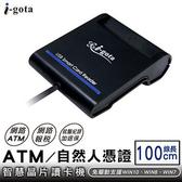 [富廉網] i-gota ATM/自然人憑證智慧晶片讀卡機 (RQCR-690)