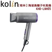 【歌林】陶瓷負離子吹風機KHD-LNH05 保固免運