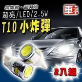 車的LED系列 2.5W高亮度4SMD超白光 T10 款 (兩入組)