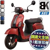 【抽咖啡機】New J-BUBU 125 ABS 送A1藍芽耳機 鋼鐵大全險(J3-125AIAN)PGO摩特動力