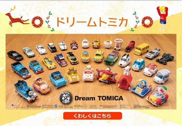 TOMICA 綠色確定版 SP KITTY抽抽樂20171台TM86631 夢幻多美小汽車