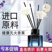 香薰精油家用室內空氣臥室清新劑房間香水持久留香衛生間除臭熏香
