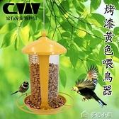 餵鳥器黃色戶外喂鳥器小鳥畫眉鴿子喜鵲燕子鳥類食槽自動鳥食杯鳥用配件 快速出貨