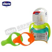 CHICCO-奶瓶把手(2入)/義大利原廠 大樹