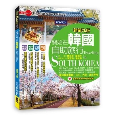 開始在韓國自助旅行(新第9版)
