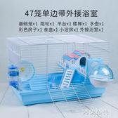 倉鼠籠 倉鼠籠基礎籠47籠倉鼠籠子用品金絲熊窩別墅單雙層套餐 阿薩布魯