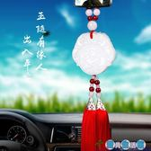 玉石汽車掛件高檔吊墜飾品LY3732『愛尚生活館』