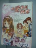 【書寶二手書T6/兒童文學_JLB】讓愛帶我回家_羅彩渝