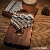 拇指琴17音桃花心木全單板電箱款手指鋼琴復古黑色卡林巴琴 童趣潮品