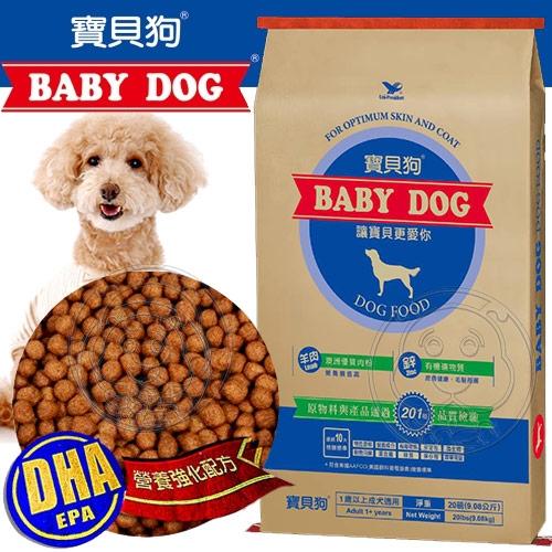 【🐱🐶培菓寵物48H出貨🐰🐹】 統一寶貝狗《全犬種》營養乾糧-20磅/9.07kg