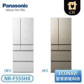 [Panasonic 國際牌]550公升 日本製六門變頻冰箱 NR-F555HX